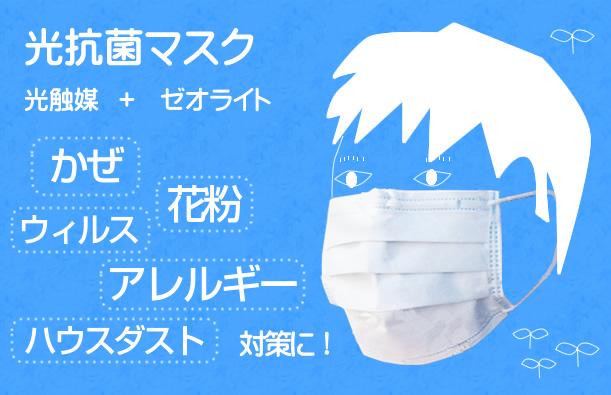 光抗菌マスク